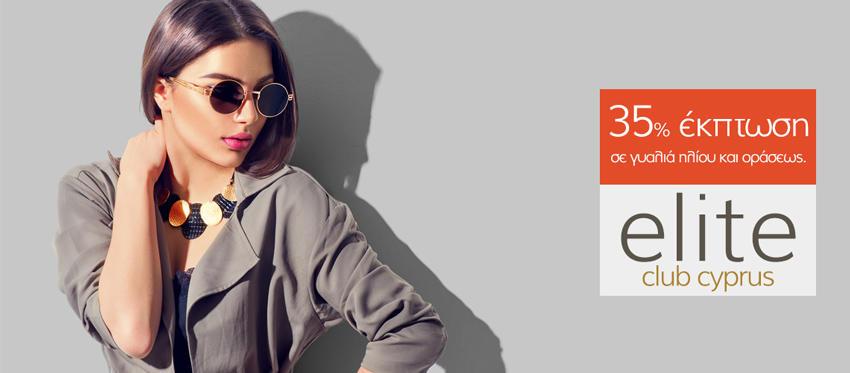 b8d56267de Γυαλιά Ηλίου και Οράσεως με 35% έκπτωση σε 4 επώνυμα οπτικά καταστήματα.  Αποκλειστικά για μέλη του ELite Club Cyprus - eliteclubcyprus.com